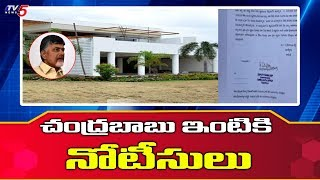 Revenue officials Issue notices to Chandrababu Naidu Residence | Amaravathi | TV5