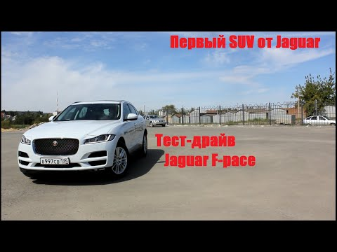 """Тест-драйв Jaguar F-pace 2016 """"Первый блин,не значит комом""""VLGavto"""