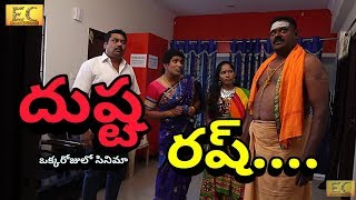 DUSHTA-Okkarojulo Cinema Rush for Easy Cinema Family|We learn more in Failure|Easy Cinema|