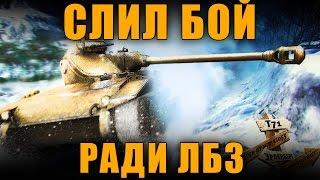 КАК Я СЛИЛ БОЙ РАДИ ЛБЗ ЛТ-15. КТО ЭТО ПРИДУМАЛ? [ World of Tanks ]