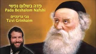 """""""פדה בשלום נפשי"""" צבי גרינהיים Pada Beshalom Nafshi"""" Tzvi Grinhaim"""""""