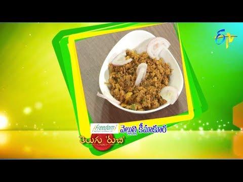 Vellulli Keemakura | Telugu Ruchi | 12th September 2018 | ETV  Telugu