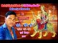 new 2017+Dhire Dhire Ho malin +Bhakti song +  Dj mastram  Raj+9839086935000
