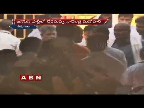 Pawan Kalyan and Nadendla Manohar visit Tirumala | ABN Telugu