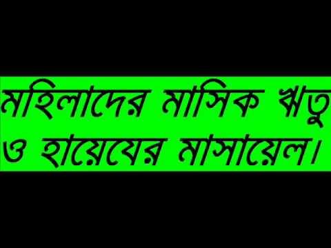 islamic BANGLA WAZ new Mohilader Masik Ritu Hayez By Sheikh Motiur Rahman Madani