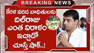 Dil Raju Announces 10 Lakhs For Kerala Floods | Geetha Govindam Blockbuster Celebrations | TTM