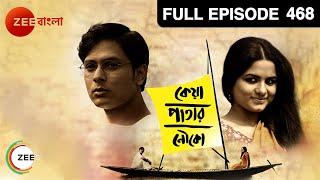 Keya Patar Nouko - Episode 468 - 09th August 2012