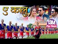 Melina Rai New Song | Ye Kalu Ft. Priyanka Karki