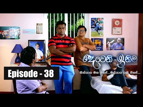 Deweni Inima | Episode 38 29th March 2017