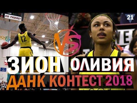 Школьный Данк Контест - Зион Уильямсон Чемпион | Smoove