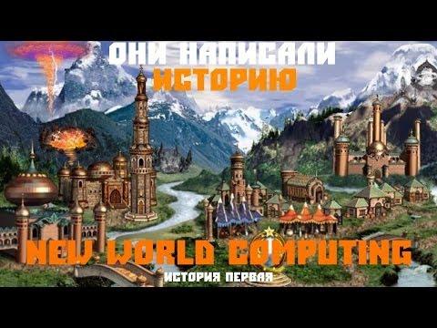 Они написали историю. New World Computing. История первая