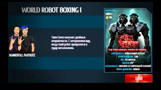 Real Steel World Robot Boxing Бои с чемпионами