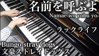 【 文豪ストレイドッグス Bungo stray dogs 】 名前を呼ぶよ Namae o Yobuyo 【 Piano ピアノ 】