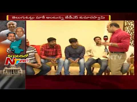 Special Discussion With Bangalore Telugu Voters Over Karnataka Election | కర్ణాటక ఎలక్షన్స్ 2018