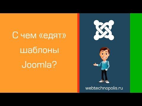 12. Шаблоны для Joomla: что такое, как устанавливать.