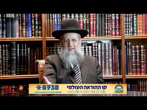 "Rabbi David Yossef - Parashat Behukotai: ""Toiling in Torah and Kabbalah"""