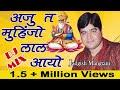 Aj Ta Muhinjo Lal Aayo | DJ Mix | Jagdish Mangtani | Jhulelal Dham Ajmer | Baba CD World thumbnail