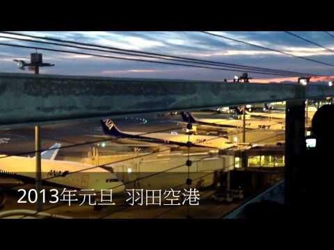 2013年元旦 初日の出 羽田空港第二ターミナル展望デッキ