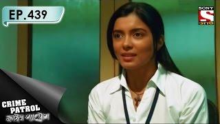 Crime Patrol - ক্রাইম প্যাট্রোল (Bengali) - Ep 439 - Unleashed Predators (Part-1)