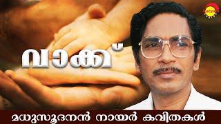Vaakku -  Bharatheeyam