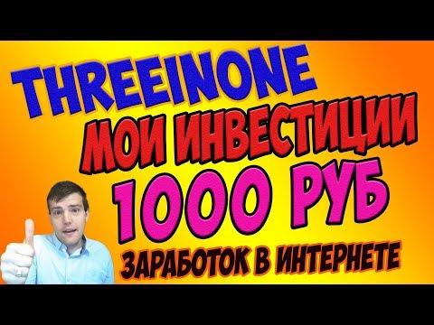 Заработать 1000 рублей за час в интернете без вложений