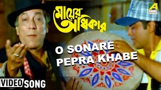 O Sonare Pepra Khabe | Mayer Adhikar | Bengali Movie Song | Prosenjit | Biplab Chatterjee