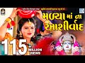 Kajal Maheriya   Madya Maa Na Ashirvad | New Gujarati Song 2018 | Full HD VIDEO | RDC Gujarati
