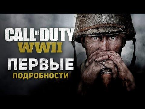 Первые Подробности о Call of Duty: WWII