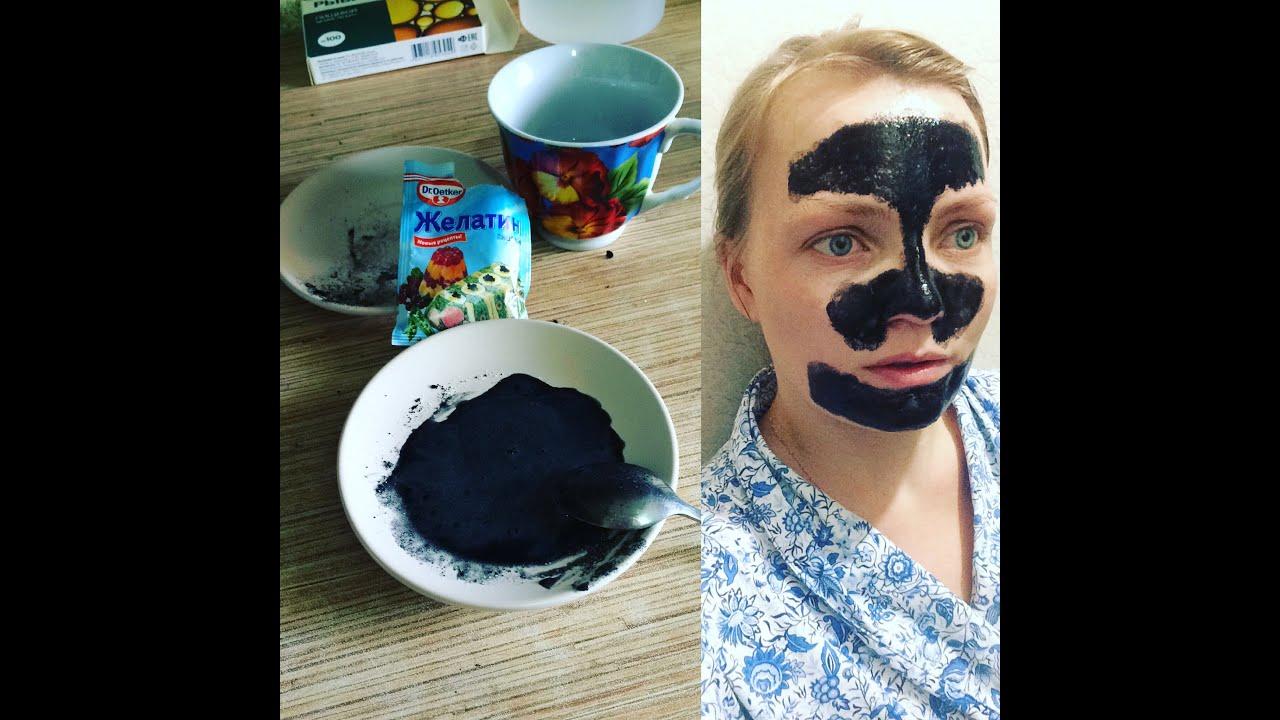 Как сделать черную маску от черных точек из угля
