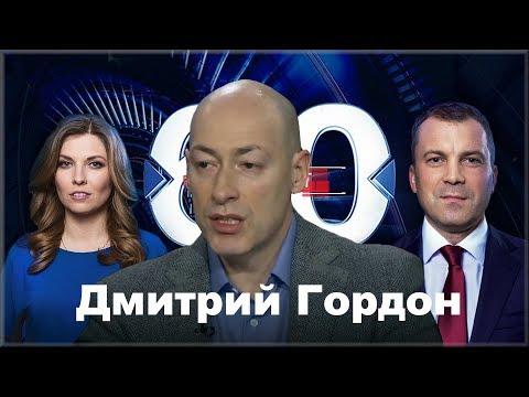 Дмитрий Гордон: «Мне позвонили из канала Россия 1 ....»