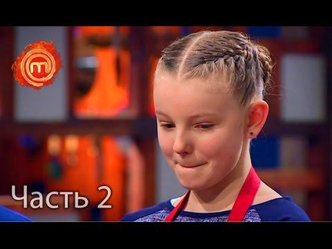 МастерШеф Дети - Сезон 1 - Выпуск 10 - Часть 2 из 8