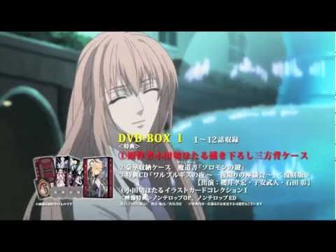 Uraboku DVD Box Trailer