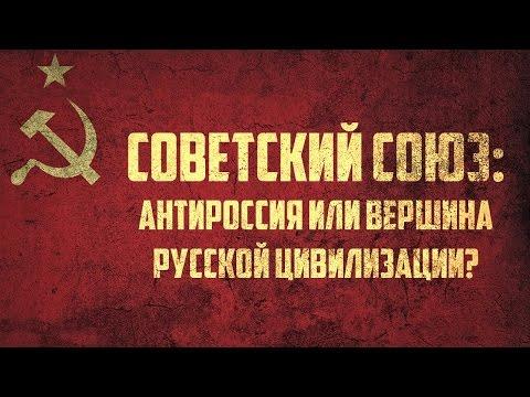 Советский Союз: АнтиРоссия или вершина Русской цивилизации?