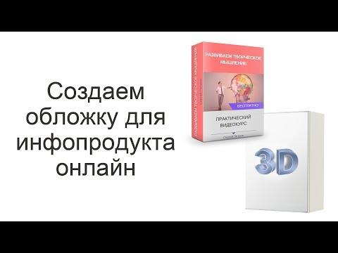 Как создать 3d обложку инфопродукта с помощью онлайн сервисов?