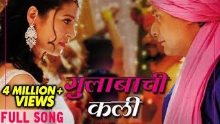 Gulabachi Kali | Full Video Song | Tu Hi Re | Swapnil Joshi | Tejaswini | Marathi Movie | Haldi Song