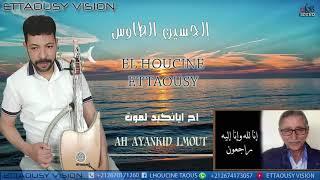 el housain ataws  disc 3la lmorhim hmed badouj