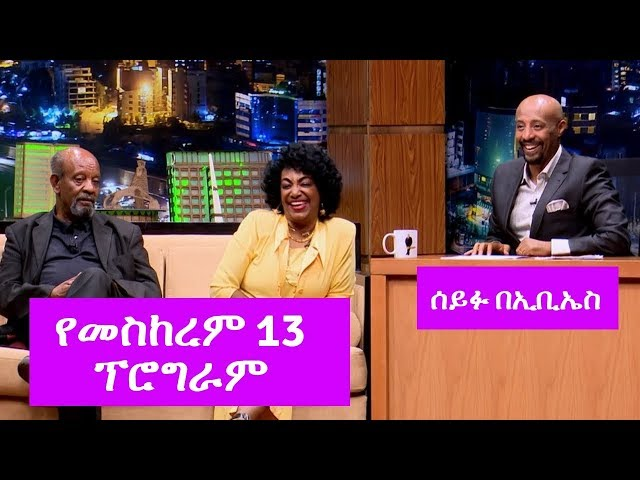 Seifu on EBS: September 23/2018