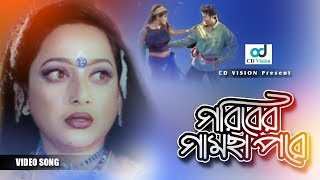 Goriber Gamcha Pore Cholecho Hele Dule | HD Movie Song | Shahin Alam & Shanaz | CD Vision