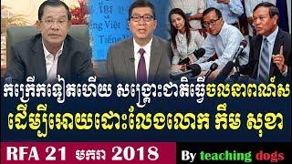 Cambodia News 2018 | RFA Khmer Radio 2018 | Cambodia Hot News | Night, On Sun 21 January 2018