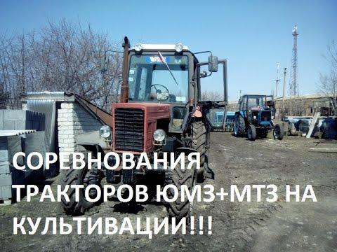 Культивация почвы трактором ЮМЗ+МТЗ СОРЕВНОВАНИЯ!!