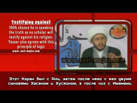 ШОК! Шииты открыто заявляют что Коран искажен!