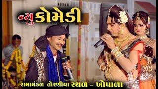 Gujarati Comedy Video | Ramamandal Comedy 2018 | At Khopala
