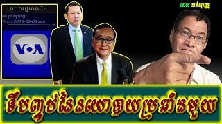 Khan sovan - Finally of one opposite party, Khmer news today, Cambodia hot news, Breaking news