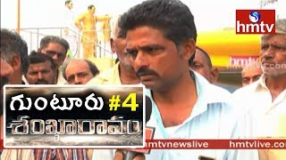 Vinjanampadu Villagers Facing Problems With Lack Of Facilities | Guntur Shankaravam #4 | hmtv