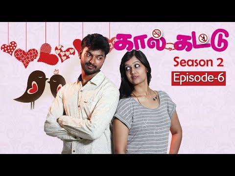 Kaal Kattu | S2 | E6 | Tamil Web Series | Black Pasanga |By Vetri