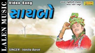 SAAYBO | VANITA BAROT | GUJARATI SONG | LALEN MUSIC