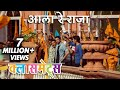 आल र र ज Aala Re Raja Full Song Classmates Ankush Sachit Sai Tamhankar Sonalee mp3