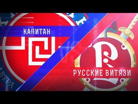 Прямая трансляция. ХК «Капитан» - «Русские Витязи». (25.09.2017)