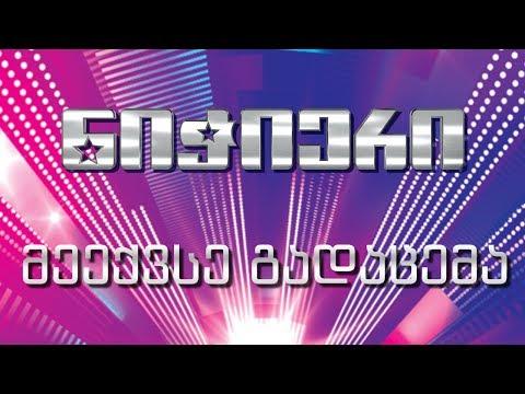 ნიჭერი - გადაცემა 6 / Nichieri - Gadacema 6