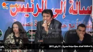 يقين   كلمة اللواء مدحت الحداد فى مؤتمر رسالة للرئيس لتيار الإستقرار لمناقشة أهداف حملة مجندة مصرية